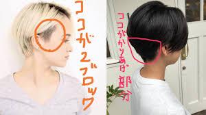 女性ショートヘアのオススメは刈り上げと2ブロックツーブロックです