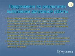 Презентация на тему Студентка Петрова Татьяна Анатольевна  11 Предложения по результатам выполнения дипломной работы