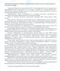 Новосибирский педагогический колледж № Главная страница Информация по уплате имущественных налогов физических лиц