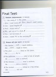Тесты по английскому языку к УМК Ю А Комаровой класс  Яз 3 кл Тест за год jpg