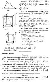 Обобщающий урок по геометрии в классе по теме Векторы в  hello html 20733710 png