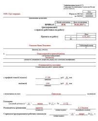 Кадровое делопроизводство Рубрикатор pro персонал Кадровое делопроизводство и документы приказ о приеме на работу