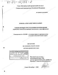 Диссертация на тему Умышленные преступления против жизни  Диссертация и автореферат на тему Умышленные преступления против жизни Проблемы законодательной регламентации и квалификации