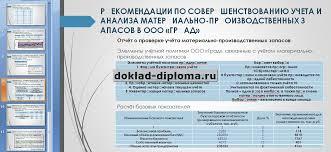Презентация к диплому Бухгалтерский учет материально  ТОЛЬКО У НАС