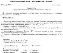Статья 174 трудового кодекса рф 2018
