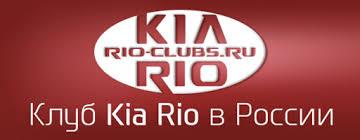 <b>Антенна плавник</b> на Рио 4 и X-line - Разные темы <b>Киа</b> Рио ...