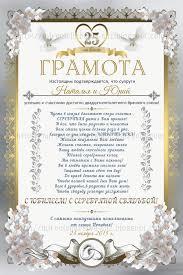 Мир волшебства Анжелики Дипломы и грамоты Диплом на Серебряную свадьбу