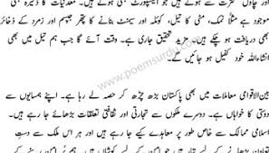 speech in urdu english translation  14 speech essay