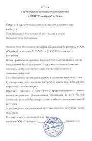 Пример отчета по практике Краткий отчет о преддипломной практике пример