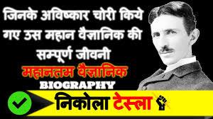 Nikola Tesla Biography In Hindi Tesla Vs Thomas Alva Edison