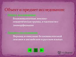 Презентация на тему Тема диссертации научный руководитель  5 Объект