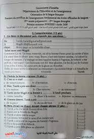 امتحان فرنساوى ثالثة اعدادى الترم الاول 2020 محافظة الاسماعلية | الامتحان  التعليمى