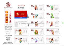Chinese Calendar Template Chinese Lunar Calendar 2018 Download The Lunar Calendar Chinese