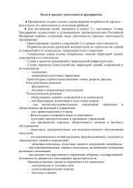 Магистерская диссертация Дускабилов Камол Кулмаматович Факультет  Цели и предмет деятельности предприятия