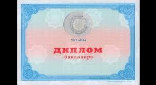 Имеет ли значение цвет диплома при трудоустройстве Новости  Имеет ли значение цвет диплома при трудоустройстве Новости общества Украины На сегодняшний день молодым специалистам недавно получившим диплом