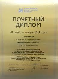 Награды Почетный диплом за iii место в конкурсе Самая благоустроенная организация города Магнитогорска 2016 года в группе Промышленные многопрофильные и прочие