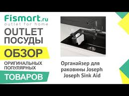 Обзор посуды для кухни   <b>Органайзер для раковины Joseph</b> ...