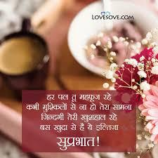 good morning shayari good morning images
