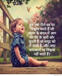cute images for facebook profile with heart touching es in hindi