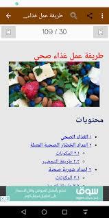 طبخ عالمي For Android Apk Download