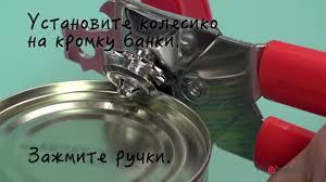 Как пользоваться <b>консервным</b> ножом Brabantia - YouTube