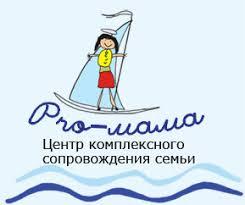 Курсовая подготовка для ведущих Школ приемных родителей Про мама Курсовая подготовка для ведущих Школ приемных родителей