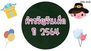 Ep.178 คำขวัญวันเด็กประจำปี 2564   คำขวัญวันเด็ก64