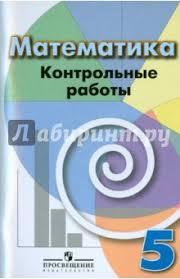 Книга Математика Контрольные работы класс Кузнецова  Математика Контрольные работы