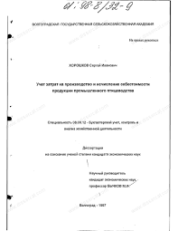 Диссертация на тему Учет затрат на производство и исчисление  Диссертация и автореферат на тему Учет затрат на производство и исчисление себестоимости продукции промышленного птицеводства