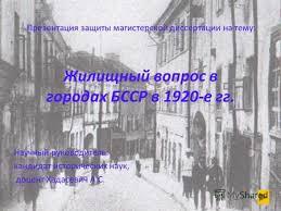 Презентация на тему Презентация магистерской диссертации  Презентация защиты магистерской диссертации на тему Жилищный вопрос в городах БССР в 1920 е