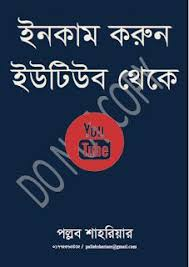free pdf book i have shared a fine book for my dear visitor the bengali book on