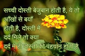 good morning image dosti shayari goodmorningimagesnew morning images good morning images good morning