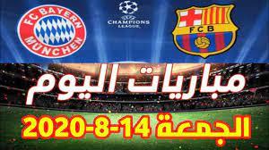 جدول مباريات اليوم الجمعة 14-8-2020&مواعيد مباريات اليوم 14-8-2020 - YouTube