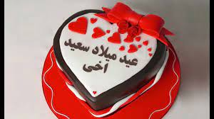 12 عيد ميلاد سعيد ideas in 2021 | happy birthday status, happy birthday me,  best birthday wishes
