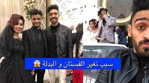 سبب تغير الفستان و البدلة في فرح عبد الرحمن مبروك و هبه..!😱😱 - YouTube
