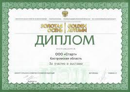 Диплом за участие в выставке Золотая осень Мясной Гурман Диплом за участие в выставке Золотая осень 2013