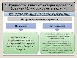 Организация контрольно ревизионной работы online presentation 7