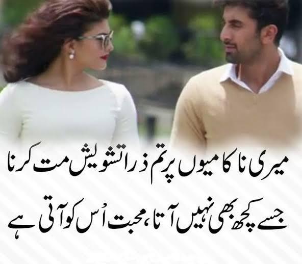 urdu shayari dosti 2016