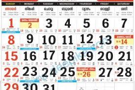 malayalamcalendars.com – Malayalam calendar online