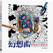 clic fantasia coloring book kid stress relief painting drawing graffiti