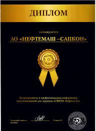 Награды Диплом за актуальность и профессионализм