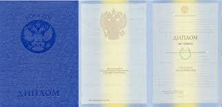 Дипломы высшем образовании цитаты  заочное отделения Сб контакты приемной комиссии Читинского медицинского колледжа 672000 ул Чита дипломы высшем образовании 2015 цитаты г Анохина