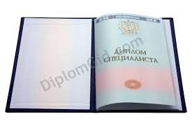 Купить диплом о высшем образовании Диплом за день  диплом специалиста о высшем образовании