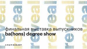 выставка дипломных работ выпускников бакалавриата ВЫСТАВКА ДИПЛОМНЫХ РАБОТ ВЫПУСКНИКОВ БАКАЛАВРИАТА