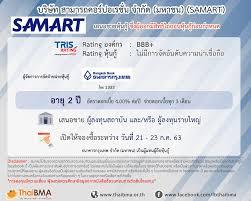 📅หุ้นกู้ออกใหม่ในเดือนกรกฎาคม 2563... - Thaibma : สมาคมตลาดตราสารหนี้ไทย