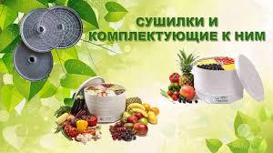 Товары Сушилки Изидри (Ezidri), соковыжималки, блендеры – 49 ...