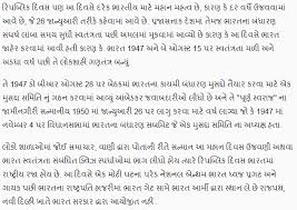 republic day speech essay in gujarati language th jan republic day essay in gujarati
