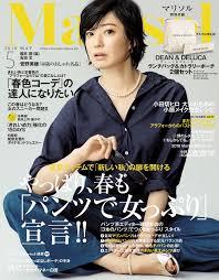 2018年5月号 雑誌marisol試し読み ファッション誌marisol