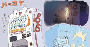 I Reincarnated Into A Vending Machine Impressive A Anime Manga Thread 48