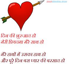 good morning love shayari sms